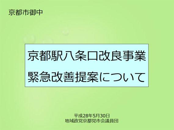 京都駅八条口改良事業緊急改善提案について