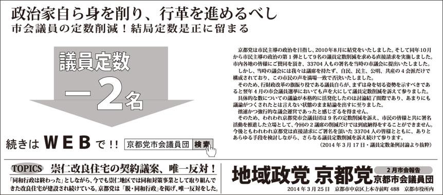kyoto-shinbun%28HP%29.jpg